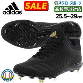 【あす楽対応】 セール 送料無料 55%OFF adidas アディダス 野球 スパイク 樹脂底 金具 EE9083 高校野球対応 野球用品 スワロースポーツ