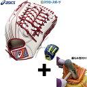 【湯もみ型付け込み/代引、後払い不可 】アシックス ベースボール 限定 軟式グローブ グラブ シキサイ 外野 外野手用 …