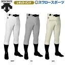 デサント 野球ユニフォーム パンツ ズボン デサント STANDARD レギュラー DB-1010P dpnt ウエア ユニホーム ウェア 高…