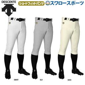野球 ユニフォームパンツ ズボン デサント STANDARD ショート FIT DB-1014P dpnt ウエア ウェア 高校野球 DESCENTE 野球部 野球用品 スワロースポーツ