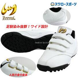 【あす楽対応】 ジームス 野球 トレーニングシューズ アップシューズ マジックテープ ZE-90 靴 野球部 人工芝 野球用品 スワロースポーツ