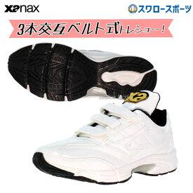 【あす楽対応】 ザナックス トレーニングシューズ アップシューズ ベルクロ マジックテープ ザナパワー BS-527TL 靴 シューズ 人工芝 野球部 メンズ 野球用品 スワロースポーツ