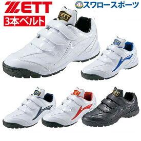 ゼット ZETT トレーニングシューズ アップシューズ ベルクロ マジックテープ ラフィエットDX トレシュー BSR8276 野球部 人工芝 メンズ 野球用品 スワロースポーツ
