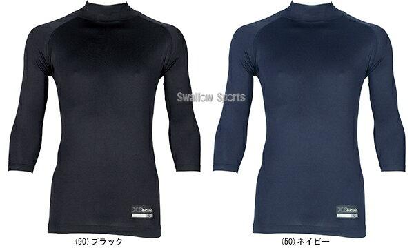 ザナックス ハイネック 七分袖 ぴゆったりシリーズ アンダーシャツ BUS-563 Sale ウエア ウェア アンダーシャツ Xanax 【Sale】 野球用品 スワロースポーツ 国産