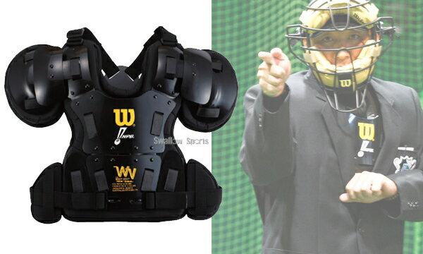 ウィルソン 審判用 プロゴールドチェスト プロテクター WTA3210NP 審判用品 wilson 新入学 野球部 新入部員 野球用品 スワロースポーツ
