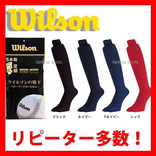 ウィルソン カラーソックス 5本指2足組 WTAKA100 ウエア ウェア ソックス wilson 靴下 新入学 野球部 新入部員 野球用品 スワロースポーツ