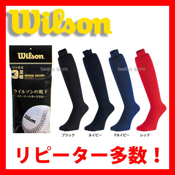 ウィルソン カラーソックス 先丸(3足組) WTAKA120 ウエア ウェア wilson 靴下 新入学 野球部 新入部員 野球用品 スワロースポーツ