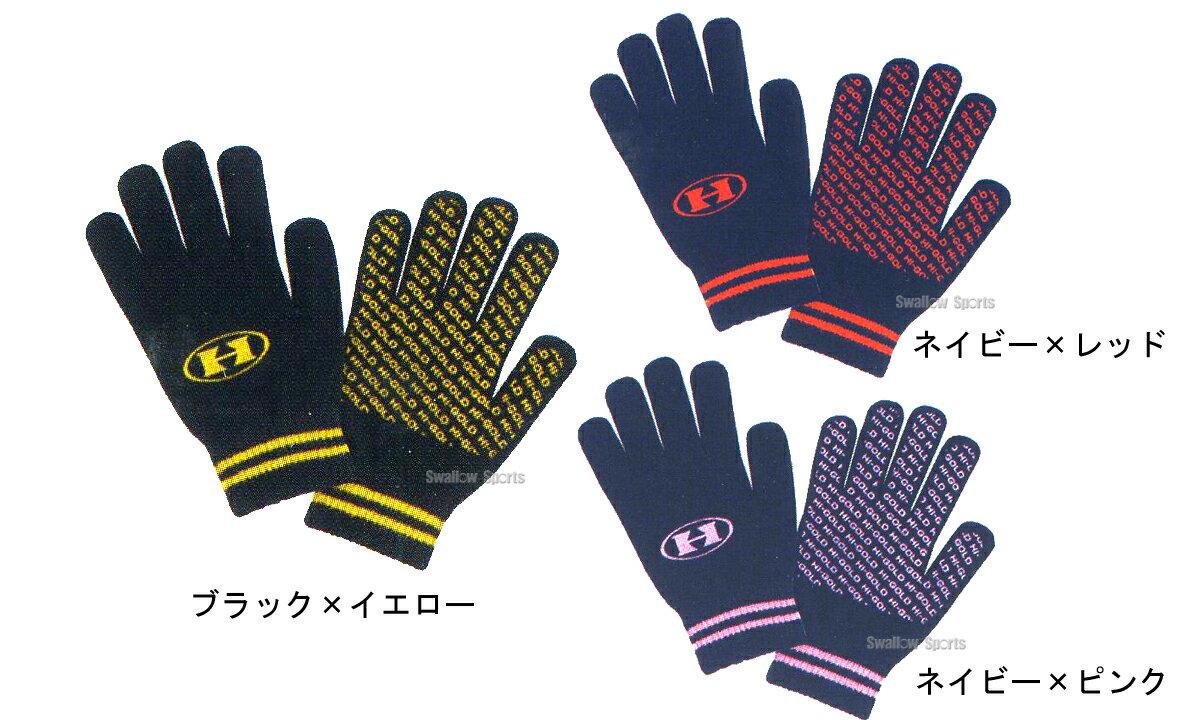 ハイゴールド ニット手袋(両手) WTS-2 【HGS】 HI-GOLD 野球用品 スワロースポーツ