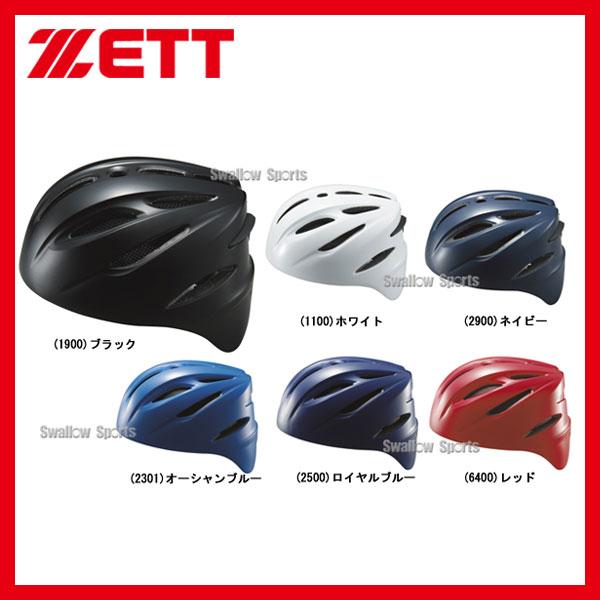 ゼット ZETT 軟式 ヘルメット 捕手用 BHL40R キャッチャー防具 ZETT 野球部 野球用品 スワロースポーツ