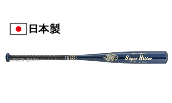 玉澤 タマザワ 軟式アルミバット スーパーヒッター TBA-6883N バット 軟式用 金属バット 野球部 野球用品 スワロースポーツ
