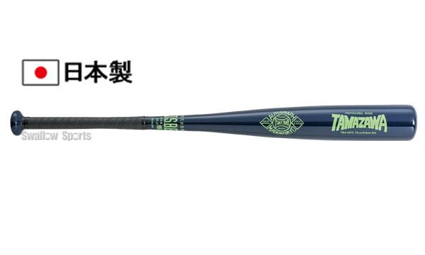 玉澤 タマザワ 少年軟式アルミバット TBA-6875 バット 軟式用 ジュニア用バット 野球用品 スワロースポーツ