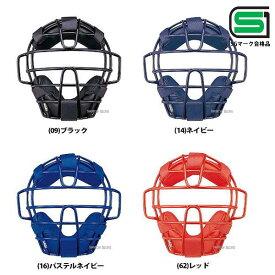 ミズノ 少年 ジュニア 軟式用 防具 マスク 1DJQY120 キャッチャー防具 キャッチャーマスク Mizuno 軟式野球 少年野球 野球用品 スワロースポーツ