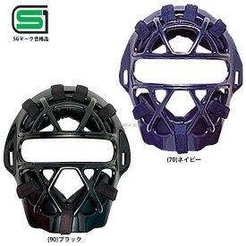 SSK エスエスケイ 防具 軟式用 マスク (A・B号球対応) キャッチャー用 CNM2010S 野球部 軟式野球 野球用品 スワロースポーツ