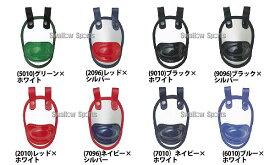 SSK エスエスケイ カラー スロートガード CTG50C ssk 野球部 野球用品 スワロースポーツ