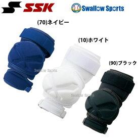 【あす楽対応】 SSK エスエスケイ 打者用 エルボーガード ショートタイプ EGSP3 SSK 野球部 野球用品 スワロースポーツ