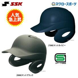 送料無料 SSK エスエスケイ 軟式 打者用 ヘルメット 両耳付き 艶消し H2500M 野球部 軟式野球 野球用品 スワロースポーツ