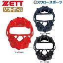 ゼット ZETT 防具 ソフトボール用 マスク キャッチャー用 BL109A 野球部 部活 野球用品 スワロースポーツ