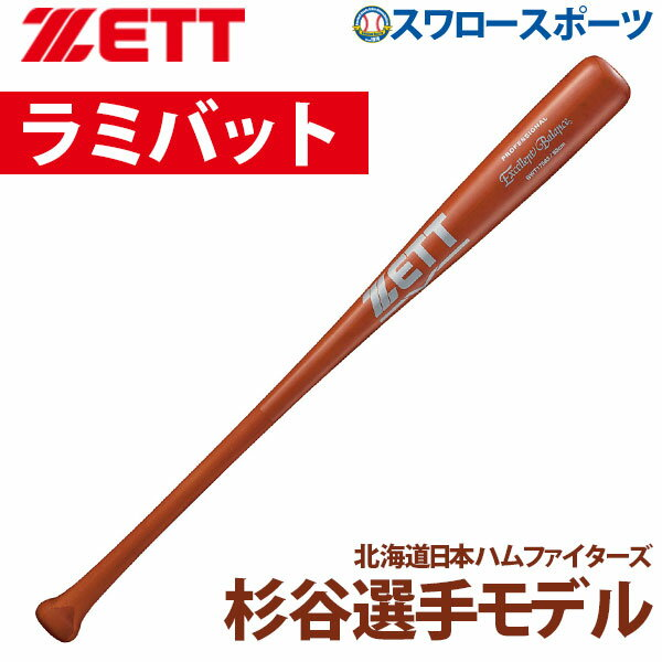【あす楽対応】 ゼット ZETT 限定 硬式木製バット 竹バット 83cm エクセレントバランス BWT17583 硬式用 ラミバット 合宿 野球部 高校野球 お年玉や、冬のボーナスのお買い物にも 野球用品 スワロースポーツ