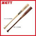 【あす楽対応】 ゼット ZETT 硬式木製バット 竹 ラミ エクセレントバランス BWT17584 硬式用 木製バット 合宿 野球部 …