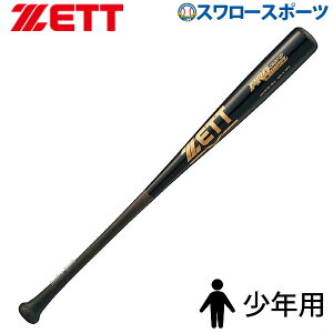 【あす楽対応】 ゼット ZETT 少年軟式 木製バット 78cm プロモデル BWT75778 軟式用 少年野球部 M号 M球 軟式野球 メンズ 野球用品 スワロースポーツ