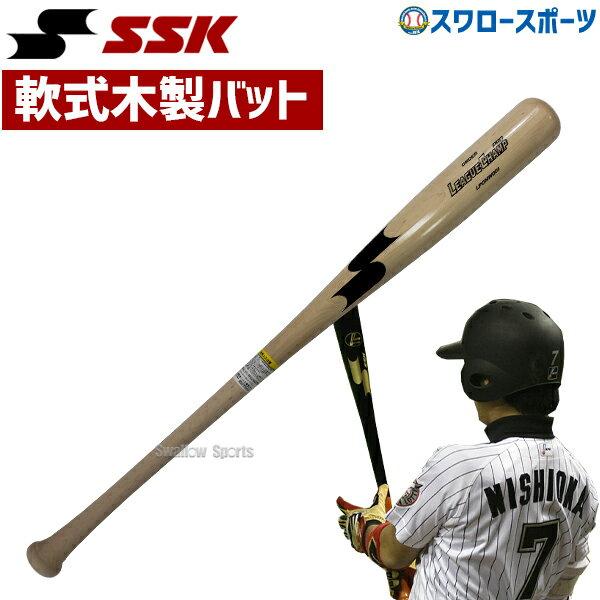【あす楽対応】 SSK エスエスケイ スワロー限定 オーダー 軟式 木製 メイプル バット 一般 プロモデル LPONW001SW 野球部 入学祝い 合格祝い 春季大会 新入生 卒業祝いのプレゼントにも 野球用品 スワロースポーツ