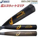 アシックス 硬式バット金属 高校野球対応 硬式バット ベースボール ASICS 硬式用 金属製 ゴールドステージ スピードア…