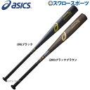【7/10最大8%引クーポン】 アシックス 硬式バット金属 高校野球対応 硬式バット ベースボール ASICS 硬式金属バット …