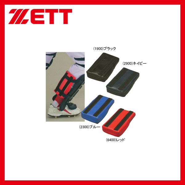 ゼット ZETT フットクッション BLL50A ZETT 野球用品 スワロースポーツ