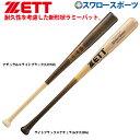 【あす楽対応】 ゼット 練習用バット ZETT 硬式木製バット 竹バット エクセレントバランス BWT17584 硬式用 ラミバッ…