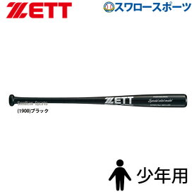 【4/10は最大8%オフクーポン配付】 ゼット ZETT 少年軟式 木製バット 70cm スペシャルセレクトモデル BWT75570 バット 軟式用 ZETT 少年・ジュニア用 野球部 少年野球 M号 M球 軟式野球 野球用品 スワロースポーツ
