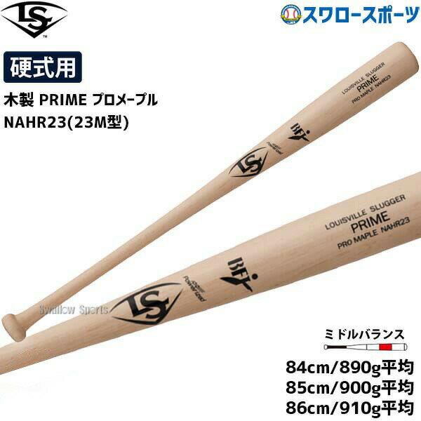 ルイスビルスラッガー 硬式木製バット BFJ PRIME プライム プロメープル23M 型 WTLNAHR23 メジャーリーグ バット 硬式用 木製バット BFJ 高校野球 野球部 入学祝い、父の日、子供の日のプレゼントにも 硬式野球 野球用品 スワロースポーツ