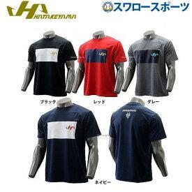 【あす楽対応】 ハタケヤマ HATAKEYAMA 限定 ウェア Hロゴ Tシャツ 半袖 HF-18H ウェア 野球部 練習着 運動 メンズ 野球用品 スワロースポーツ