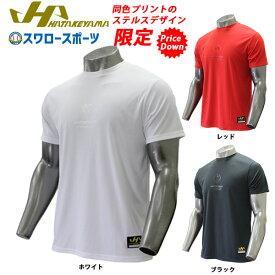 【あす楽対応】 ハタケヤマ HATAKEYAMA 限定 ウェア ライト Tシャツ 半袖 HF-L19 ウェア ウエア インナー 野球部 メンズ 野球用品 スワロースポーツ
