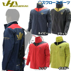 【あす楽対応】 ハタケヤマ hatakeyama 限定 ウインドジャケット HF-WJ17 スポーツ ウェア ウエア ファッション 野球部 メンズ 野球用品 スワロースポーツ