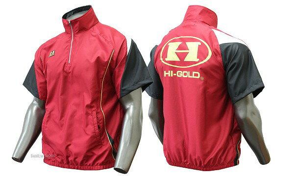 【あす楽対応】 ハイゴールド ハーフジップ ブルゾン 半袖 ジャケット HRD-M5232 ウエア ウェア グランドコート HI-GOLD スポカジ 野球部 涼しい 春夏 入学祝い、父の日、子供の日のプレゼントにも 野球用品 スワロースポーツ
