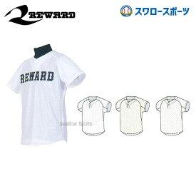 レワード ユニフォーム ハードシャツ 2ボタン Yシェイプカット HS-42 ウエア ウェア ユニフォーム 野球部 野球用品 スワロースポーツ