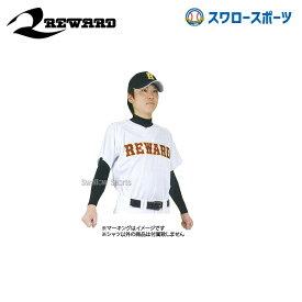 レワード ユニフォーム ハードシャツ 2ボタン Yシェイプカット HS-62 ウエア ウェア ユニフォーム 野球部 野球用品 スワロースポーツ