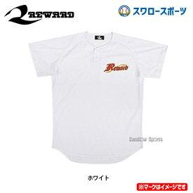 レワード 2ボタン メッシュシャツ 大人用 HS-82 ウエア ウェア ユニフォーム 野球部 ソフトボール 部活 夏季大会 野球用品 スワロースポーツ