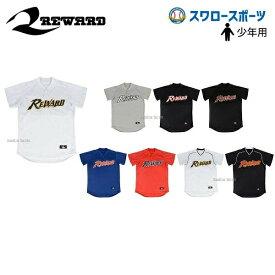 レワード 2ボタン メッシュ ユニフォーム シャツ ジュニア用 JUS-117 ウエア ウェア ユニフォーム 野球部 少年野球 野球用品 スワロースポーツ