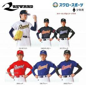 レワード パズモ・アクアドライ メッシュシャツ ジュニア用 JUS-28 ウエア 野球部 少年野球 野球用品 スワロースポーツ