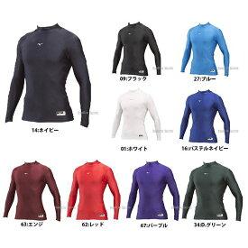 ミズノ バイオギア 野球 アンダーシャツ ハイネック 長袖 大きいサイズ Oサイズ以上 12JA7C10 ウェア ウエア 野球部 ランニング メンズ 秋物 冬物 秋冬 野球用品 スワロースポーツ