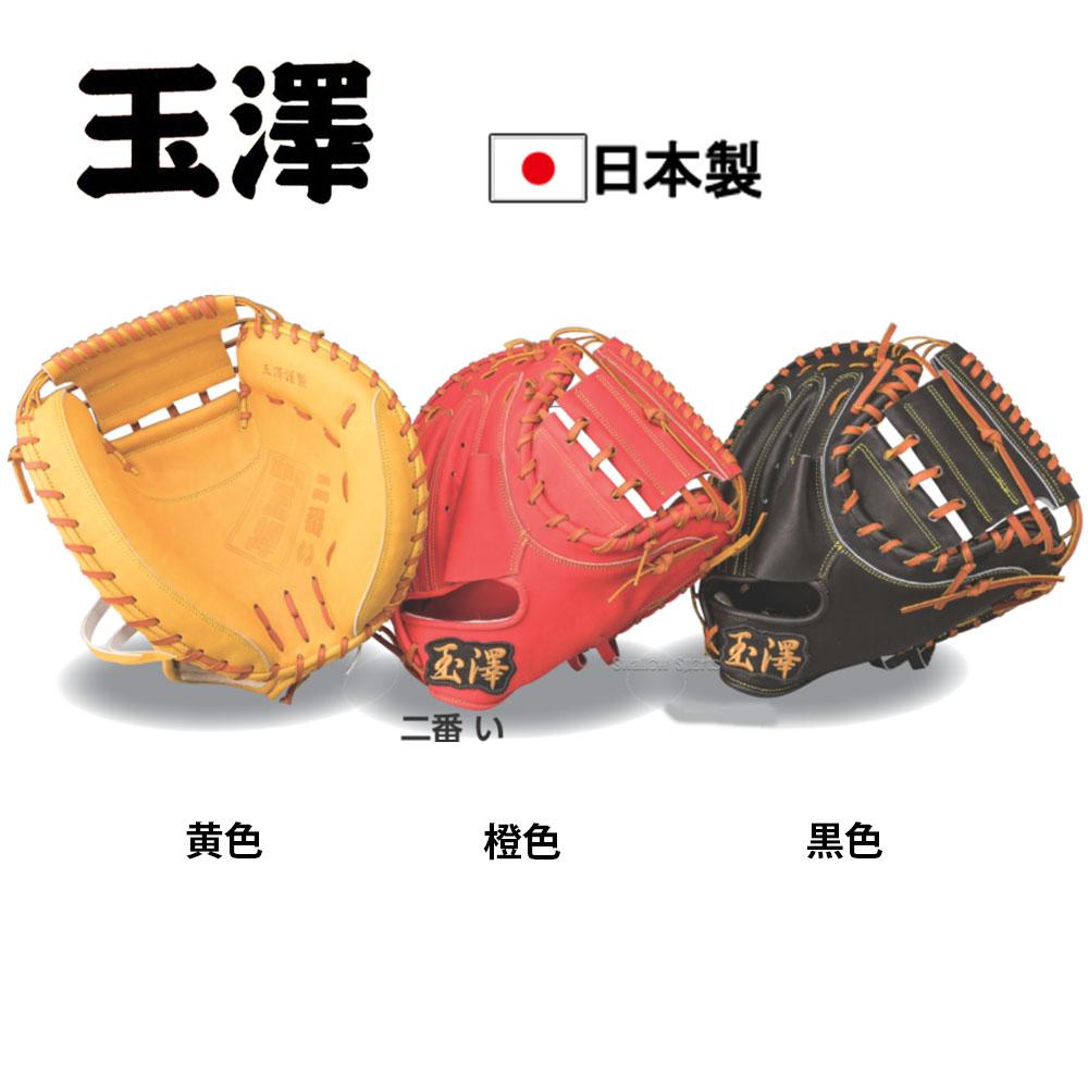 玉澤 タマザワ 硬式キャッチャーミット カンタマ 二番 い 横型 KANTAMA-2i ※ラベル交換可能※ グローブ 硬式 キャッチャーミット 夏季大会 合宿 野球部 野球用品 スワロースポーツ