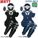 ゼット ZETT 軟式 防具 4点セット (専用袋付き) キャッチャー用 BL302SET 野球部 軟式野球 野球用品 スワロースポーツ