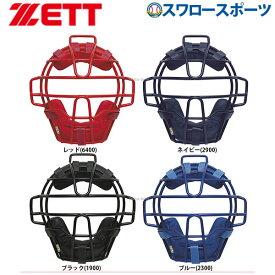 ゼット ZETT 防具 少年 軟式 野球用 マスク キャッチャー用 BLM7111A 軟式野球 少年野球 野球用品 スワロースポーツ