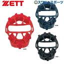 ゼット ZETT 防具 少年 軟式 野球用 マスク キャッチャー用 BLM7200A 野球部 軟式野球 少年野球 野球用品 スワロース…