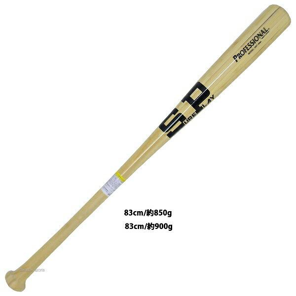 【あす楽対応】 シュアプレイ 限定 硬式 木製 竹バット SBT-B94-83 硬式用 木製バット 高校野球 入学祝い 合格祝い 春季大会 新入生 卒業祝いのプレゼントにも 野球部 野球用品 スワロースポーツ