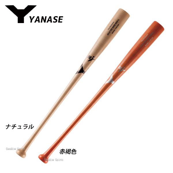 ヤナセ Yバット 硬式木製バット メイプル トップバランス BFJマーク入り YCM-026 バット 硬式用 木製バット 野球部 高校野球 入学祝い、父の日、子供の日のプレゼントにも 硬式野球 野球用品 スワロースポーツ