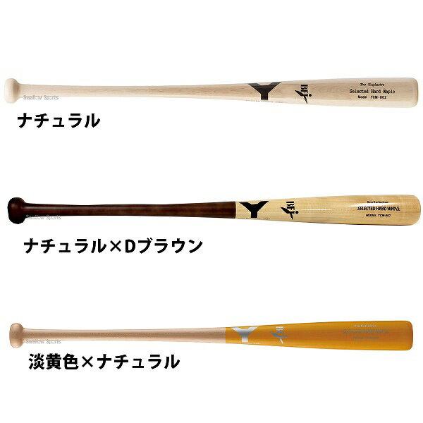 ヤナセ Yバット 硬式木製バット メイプル トップバランス BFJマーク入り YCM-802 バット 硬式用 木製バット 野球部 高校野球 入学祝い、父の日、子供の日のプレゼントにも 硬式野球 野球用品 スワロースポーツ