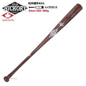 【あす楽対応】 送料無料 オールドヒッコリー OLD HICKORY 硬式木製バット BFJマーク入り OHJ1 メジャーリーグ バット メーカー 硬式用 木製バット 野球部 高校野球 硬式野球 野球用品 スワロースポーツ