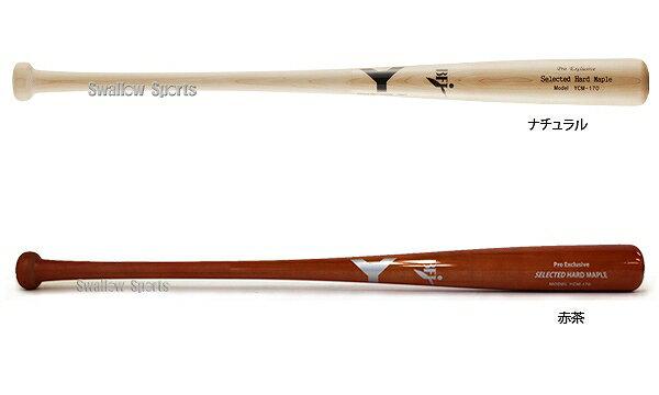 ヤナセ Yバット 硬式木製バット メイプル セミトップバランス BFJマーク入り YCM-170 バット 硬式用 木製バット 野球部 高校野球 入学祝い、父の日、子供の日のプレゼントにも 硬式野球 野球用品 スワロースポーツ